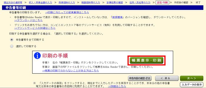 確定申告 pdf 保存できない chrome