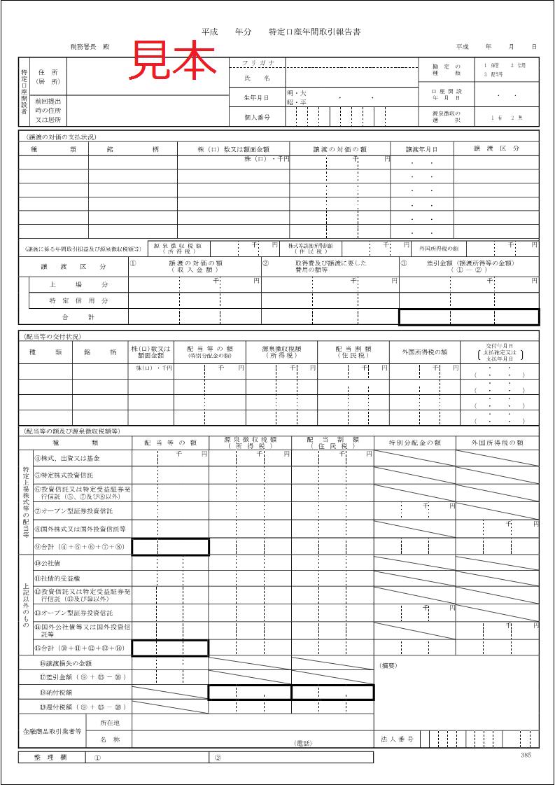 確定 書 取引 特定 年間 報告 申告 口座