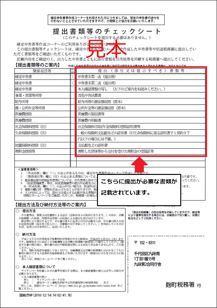 国税庁 確定 申告 書 等 作成 コーナー 所得税の確定申告|国税庁