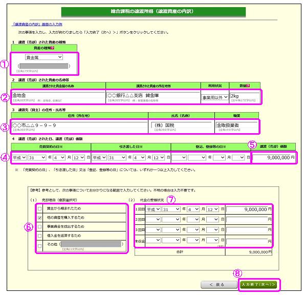 国税庁 確定 申告 書 等 作成 コーナー 【e-Tax】国税電子申告・納税システム(イータックス)